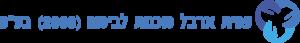 לוגו עמית ארבל